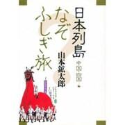 日本列島なぞふしぎ旅 中国・四国編 [単行本]