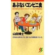 あぶないコンビニ食―日本人を狂わせる5つの有害物質(三一新書) [新書]
