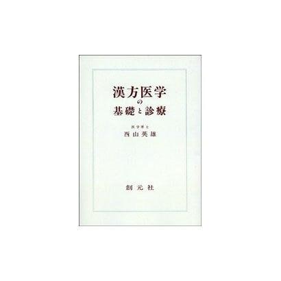 漢方医学の基礎と診療 オンデマンド版 [単行本]
