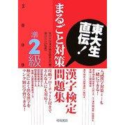 東大生直伝!漢字検定準2級まるごと対策問題集〈2009年版〉 [単行本]