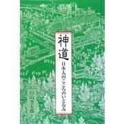 神道―日本人のこころのいとなみ [単行本]