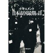 ドキュメント 日本帝国最期の日 [単行本]