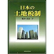 日本の土地税制 [単行本]