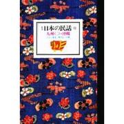 日本の民話〈12〉九州2・沖縄 新装版 [全集叢書]
