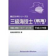 三級海技士(航海)800題〈平成22年版〉問題と解答―18/7~21/4(最近3か年シリーズ〈3〉) [単行本]