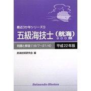 五級海技士(航海)800題〈平成22年版〉問題と解答―18/7~21/4(最近3か年シリーズ〈5〉) [単行本]