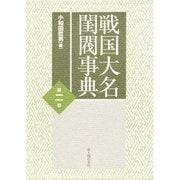 戦国大名閨閥事典〈第2巻〉 [単行本]