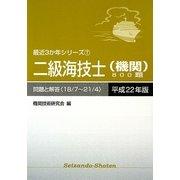 二級海技士(機関)800題〈平成22年版〉問題と解答―18/7~21/4(最近3か年シリーズ〈7〉) [単行本]