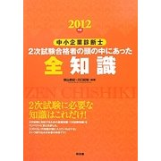 中小企業診断士2次試験合格者の頭の中にあった全知識〈2012年版〉 [単行本]