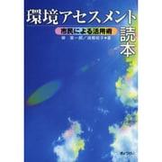 環境アセスメント読本-市民による活用術 [単行本]