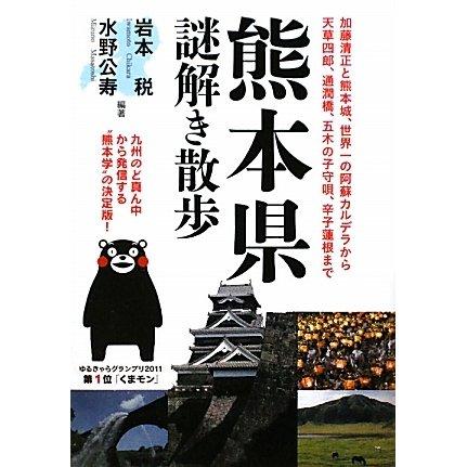 熊本県謎解き散歩(新人物文庫) [文庫]