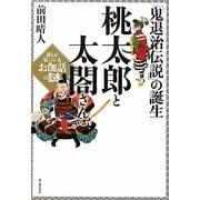 「鬼退治伝説」の誕生 桃太郎と太閤さん―誰もが知っているお伽噺の謎 [単行本]