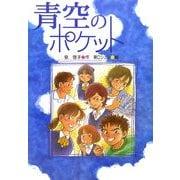 青空のポケット(緑の文学館〈3〉) [全集叢書]