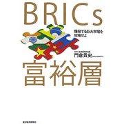 BRICs富裕層―爆発する巨大市場を攻略せよ [単行本]