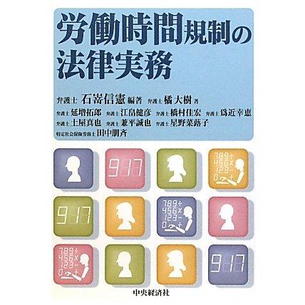 労働時間規制の法律実務 [単行本]