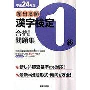頻出度順漢字検定1級合格!問題集〈平成24年版〉 [単行本]
