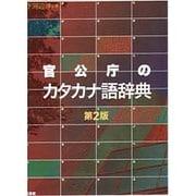 官公庁のカタカナ語辞典 第2版 [事典辞典]