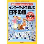インターネットで楽しむ日本の旅―体感!バーチャル・トラベル(INTERNET ADDRESSBOOK) [単行本]