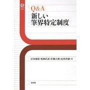 Q&A新しい筆界特定制度(Sanseido Law Capsule) [単行本]