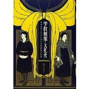 学校制服の文化史―日本近代における女子生徒服装の変遷 [単行本]