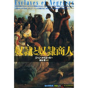 奴隷と奴隷商人(「知の再発見」双書〈23〉) [全集叢書]