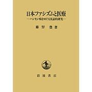 日本ファシズムと医療―ハンセン病をめぐる実証的研究 [単行本]