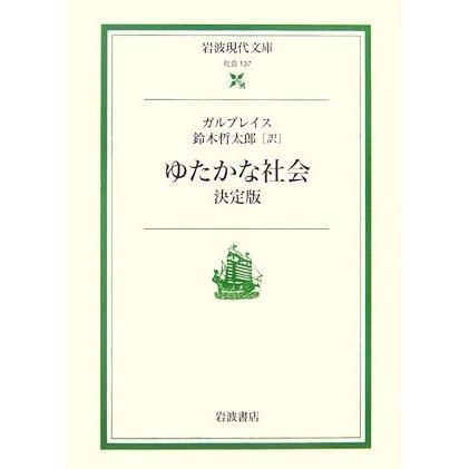 ゆたかな社会 決定版(岩波現代文庫) [文庫]