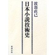 日本小説技術史 [単行本]