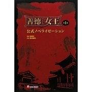 善徳(ソンドク)女王公式ノベライゼーション〈第1巻〉 [単行本]