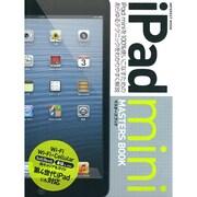 iPad mini MASTER BOOK-iPad miniを100%使いこなすためのあらゆるテクニックをわかりやすく解説(INFOREST MOOK) [ムックその他]