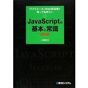 JavaScriptの基本と常識―ITクリエータとWeb担当者が知っておきたい 第2版 [単行本]