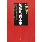 地域別の日本史 [単行本]