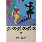 ダンス・ダンス・ダンス〈上〉(講談社文庫) [文庫]