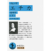 エチカ 下-倫理学(岩波文庫 青 615-5) [文庫]