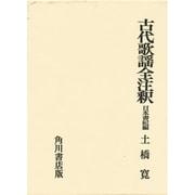 古代歌謡全注釈 日本書紀編(日本古典評釈・全注釈叢書)