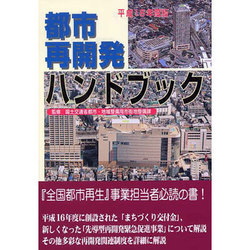 都市再開発ハンドブック〈平成16年度版〉 [単行本]