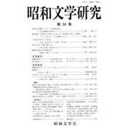 昭和文学研究 第58集(昭和文学研究<58>) [全集叢書]