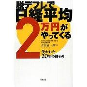 脱デフレで日経平均2万円がやってくる―失われた20年の終わり [単行本]