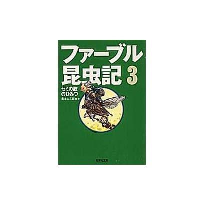 ファーブル昆虫記〈3〉セミの歌のひみつ(集英社文庫) [文庫]