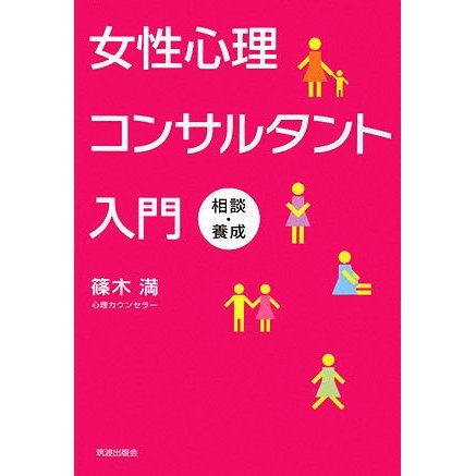 女性心理コンサルタント入門―相談・養成 [全集叢書]
