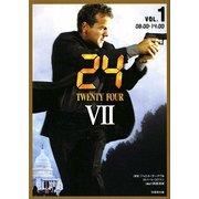24 TWENTY FOUR 7〈VOL.1〉08:00-14:00(竹書房文庫) [文庫]