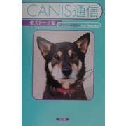 CANIS通信―愛犬トーク集 [単行本]