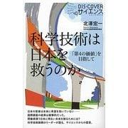 科学技術は日本を救うのか―「第4の価値」を目指して(DIS+COVERサイエンス) [新書]