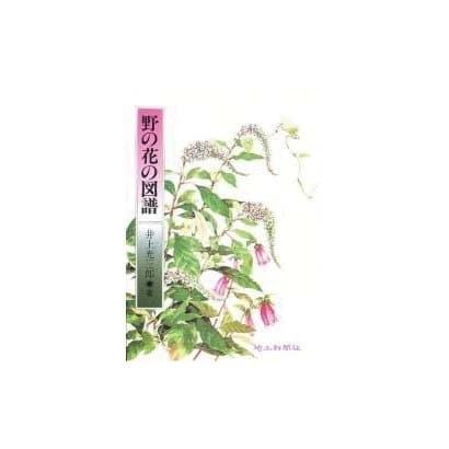 野の花の図譜 [単行本]