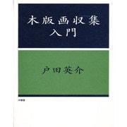 木版画収集入門 [単行本]