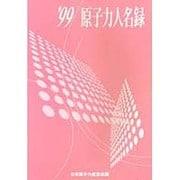 原子力人名録〈'99〉 [単行本]