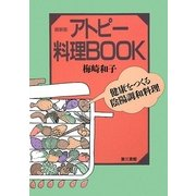 最新版 アトピー料理BOOK―健康をつくる陰陽調和料理 [単行本]