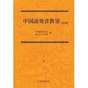 中国語発音教室 改訂版 [単行本]