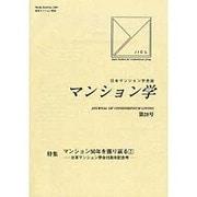 マンション学 第28号-日本マンション学会誌 [全集叢書]