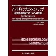 バンドギャップエンジニアリング―次世代高効率デバイスへの挑戦(エレクトロニクスシリーズ) [単行本]